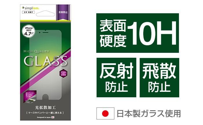 [iPhone 8/7/6s/6専用]simplism 液晶保護強化ガラス(反射防止)
