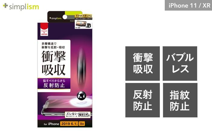 iPhone 8/7/6s/6専用]simplism 衝撃吸収&ブルーライト低減 液晶保護フィルム(光沢)