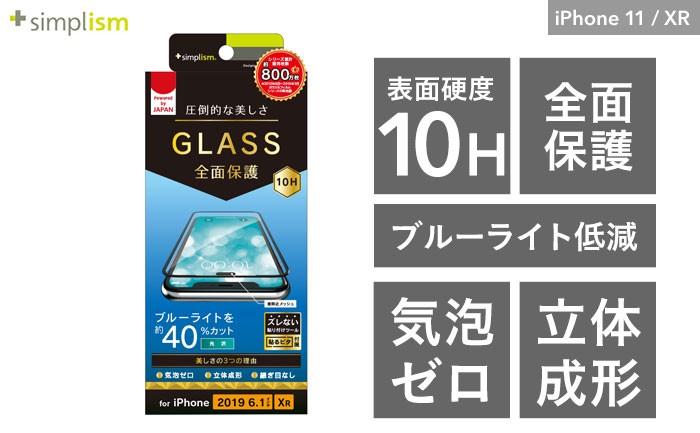 [iPhone 11/XR専用]simplism ブルーライト低減 立体成型シームレスガラス(ブラック)