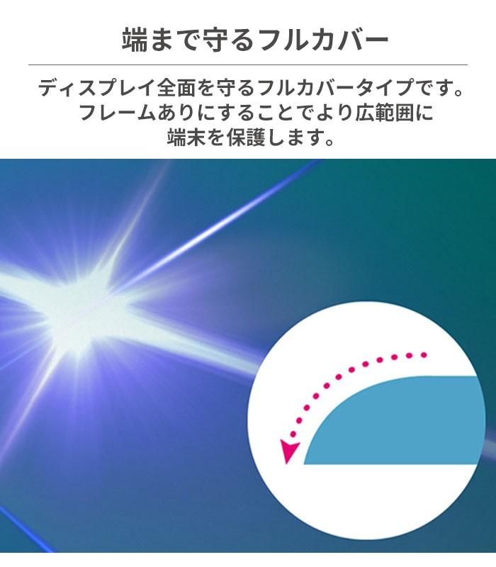 [Xperia 1 II専用]simplism 高透明 立体成型シームレスガラス(ブラック)