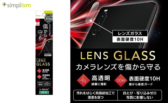 [[Xperia 10 II専用]simplism レンズ保護フィルム(高透明)