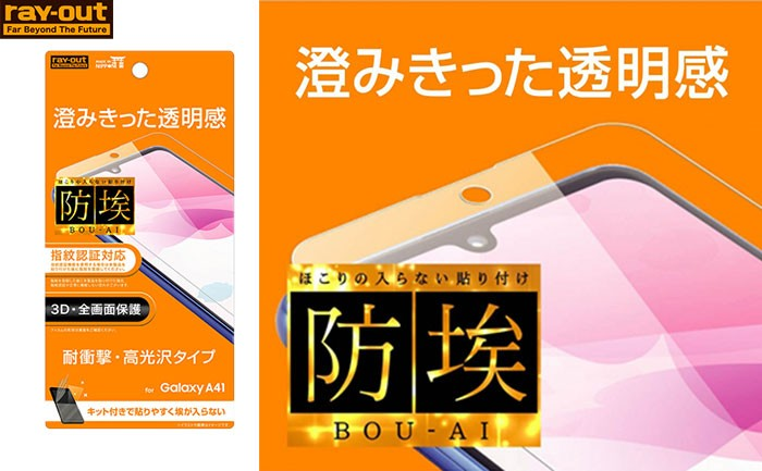 [Galaxy A41専用]衝撃吸収 液晶保護フィルム TPU フルカバー(光沢)