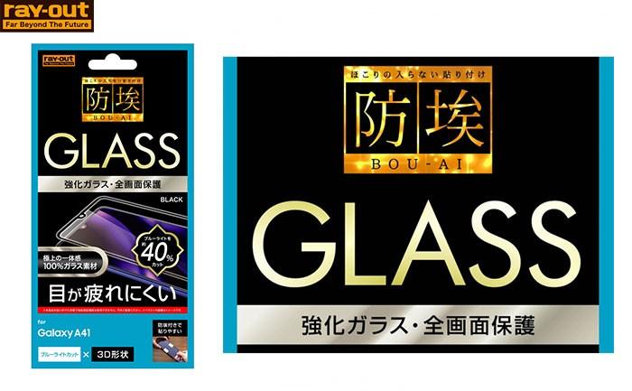 [Galaxy A41専用][Galaxy A41専用]全面保護 液晶保護ガラスフィルム 防埃 アルミノシリケート 10H(ブルーライトカット/ブラック)