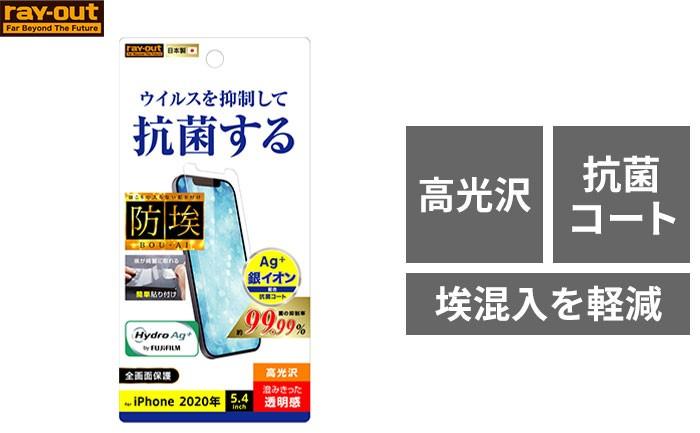 [iPhone 12 mini専用]画面保護フィルム 抗ウイルス(指紋防止/光沢)