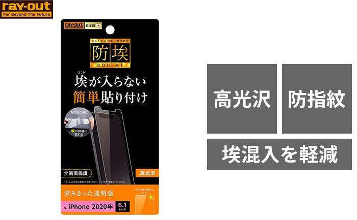 [iPhone 12/12 Pro専用]画面保護フィルム(指紋防止/光沢)