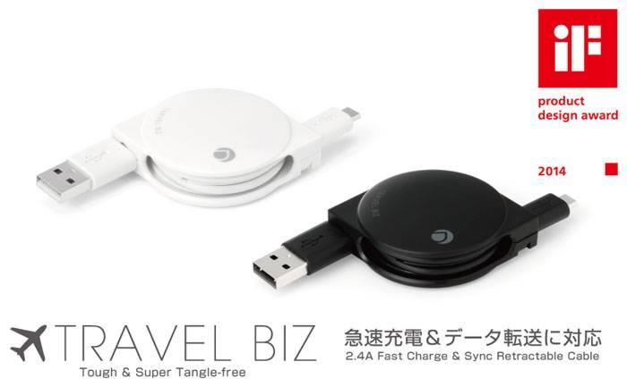 [各種スマートフォン対応][DEFF]TRAVEL BIZ 急速充電2.4A & データ転送巻き取り式USBケーブル(カフェブラック)
