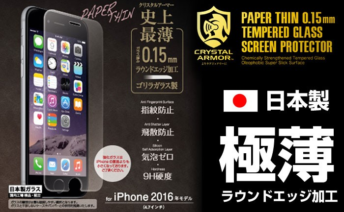 [iPhone 8/7/6s/6専用]クリスタルアーマー PAPER THIN ゴリラガラス製 ラウンドエッジ 強化ガラス 0.15mm