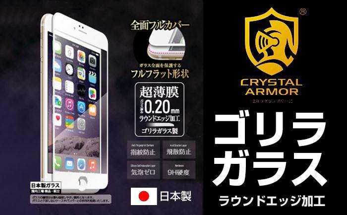 [iPhone 8/7専用]クリスタルアーマー 全面フルカバー フルフラット 強化ガラス 0.2mm (ブラック)