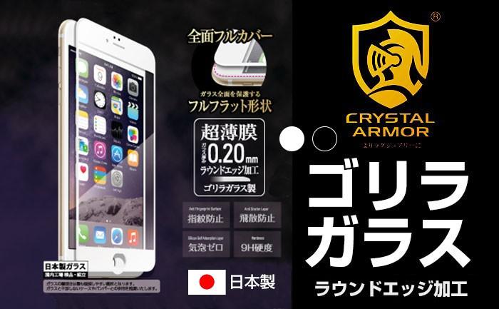 [iPhone 8/7専用]クリスタルアーマー 全面フルカバー フルフラット ブルーライトカット 強化ガラス 0.2mm