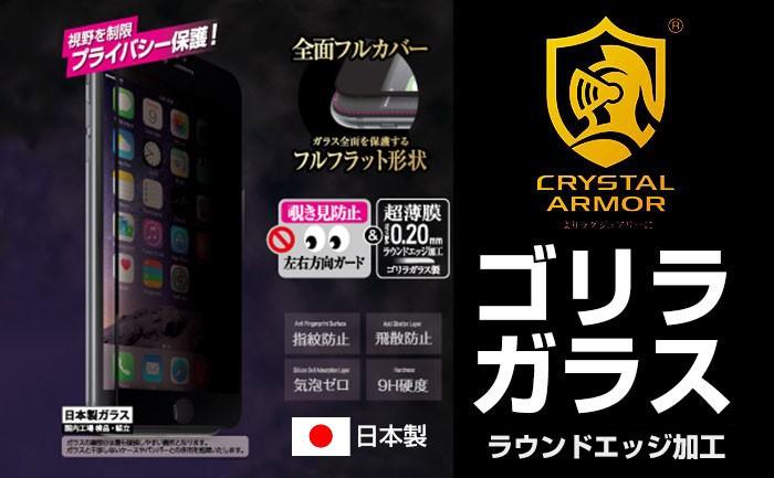 [iPhone 8/7専用]クリスタルアーマー 全面フルカバー フルフラット 覗き見防止 強化ガラス 0.2mm (ホワイト)