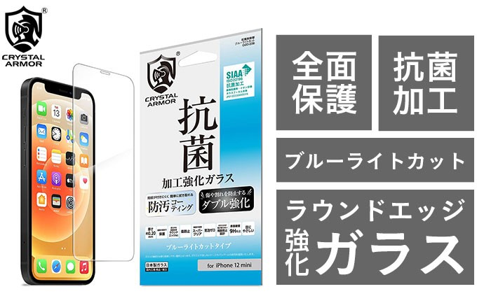 [iPhone 12 mini専用]クリスタルアーマー ゴリラガラス製 ブルーライトカット フルフラット 抗菌・耐衝撃強化ガラス 0.2mm