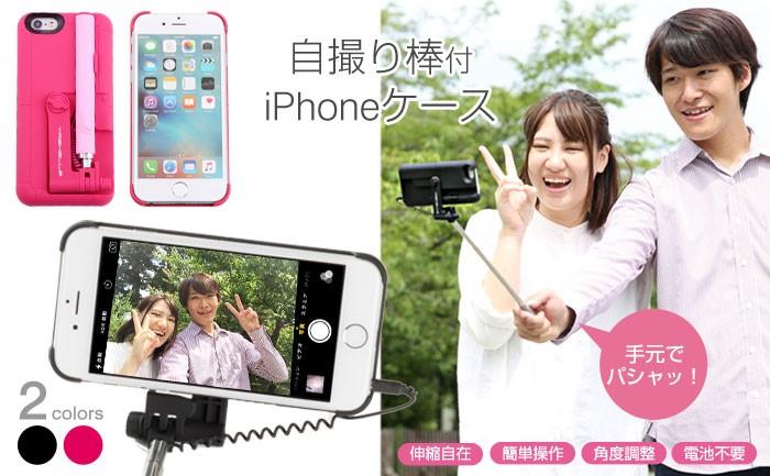 [iPhone6s/6 ケース]セルフィースティック付き自撮りハードケース