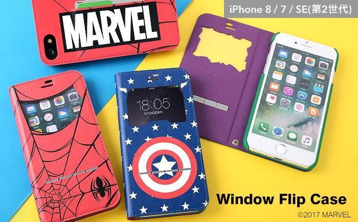 [iPhone 8/7 ケース]MARVEL/マーベル フリップ窓付きダイアリーケース【MARVELCorner】