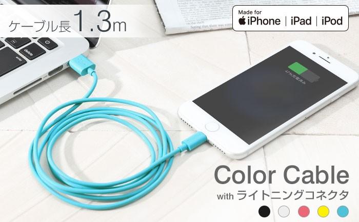 [MFi取得品]Color Cable with ライトニングコネクタ ケーブル 1.3m