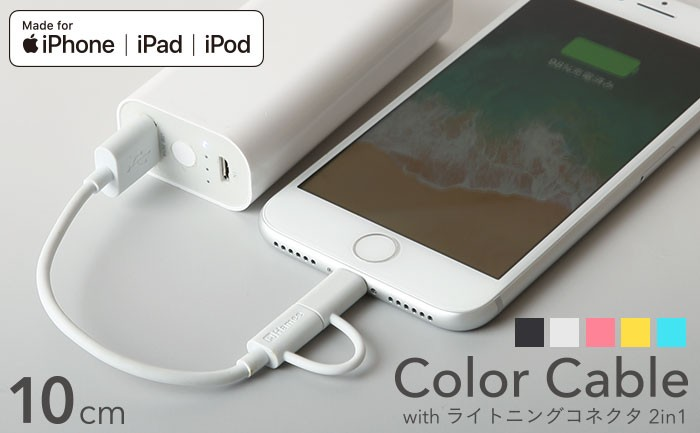 コンパクトサイズで選べるカラー!microUSB&lightningの2in1ケーブル 10cm