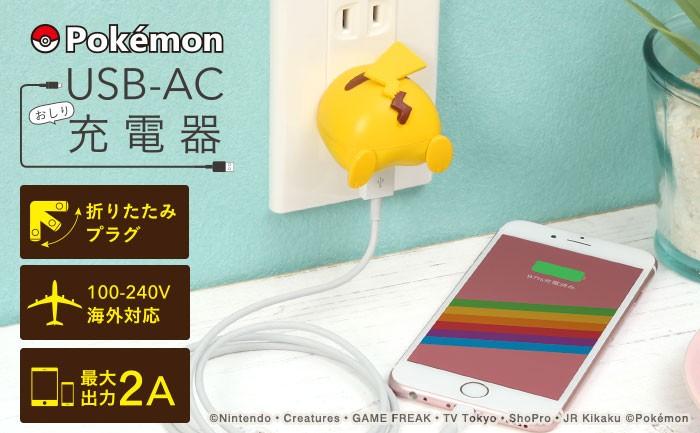 ポケットモンスター/ポケモン USB-AC充電器 おしりシリーズ(ピカチュウ)