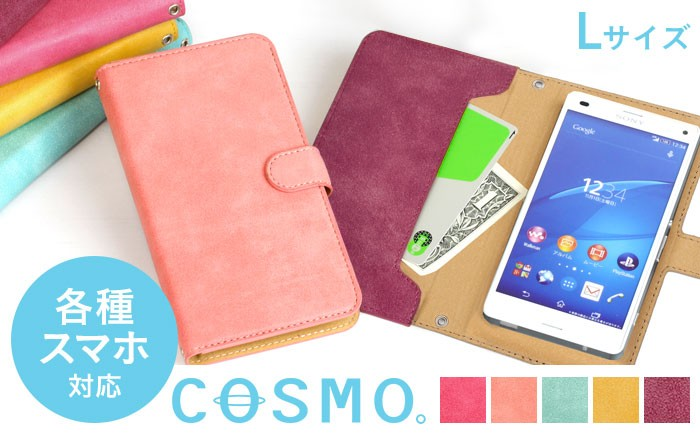 カラーが可愛いスエード調のCOSMO手帳型Android(アンドロイド)対応スマホケース