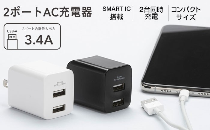 Smart IC搭載 2ポートUSB-AC充電器