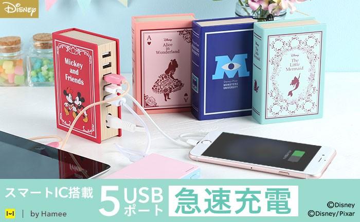 ディズニー/ピクサーキャラクター/Book Style/Smart IC搭載 5ポートデスクトップUSB-AC充電器