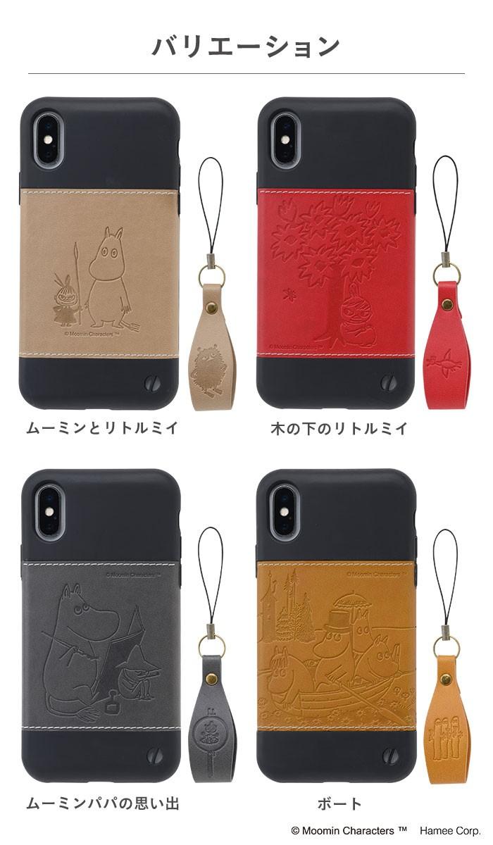 カフェスリーズモチーフの持ちやすさ!zarf/ザーフ iPhoneケース(ディズニー、ムーミン柄有)