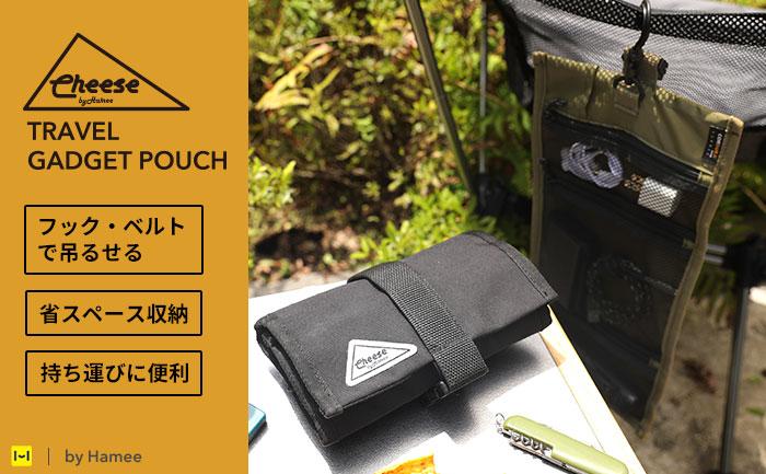Cheese Gadget Pouch フック付きガジェットポーチ Hamee【アウトドア 持ち運び 便利 収納】