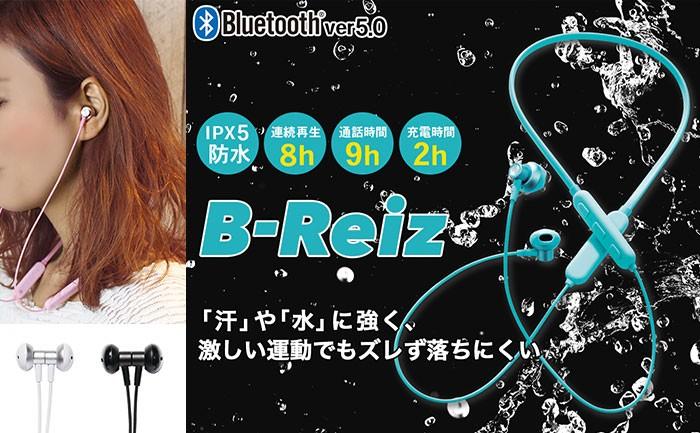 B-Reiz IPX5 防水ワイヤレスイヤホン