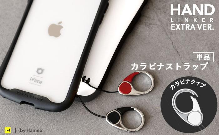 【HandLinker EXTRA】ハンドリンカーエクストラ カラビナリングストラップ