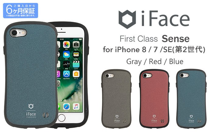 iPhoneSE(第2世代)ケース/SE2カバー