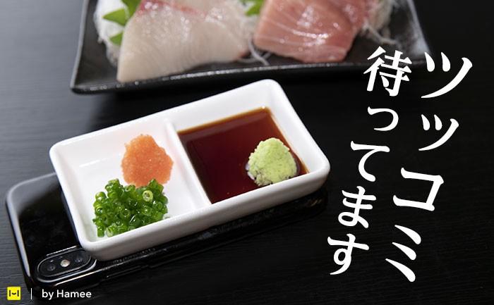 [iPhone XS/X/8/7/6s/6 ケース]食品サンプルカバー(薬味皿)