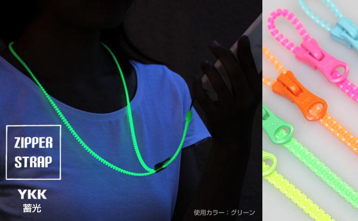 YKK ファスナー使用 蓄光ジッパーネックストラップ(ロング/ピンク)