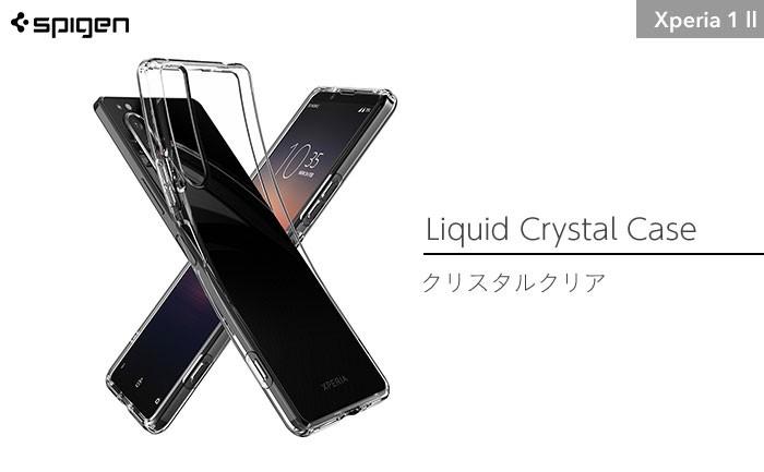 [Xperia 1 II専用]Spigen Liquid Crystalケース(クリスタルクリア)
