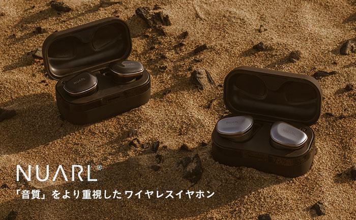NUARL IPX4 完全ワイヤレスイヤホン N6