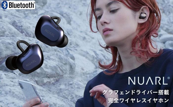 NUARL Bluetooth5.0対応 HDSS・グラフェンドライバー搭載 IPX4 完全ワイヤレスイヤホン NT01A