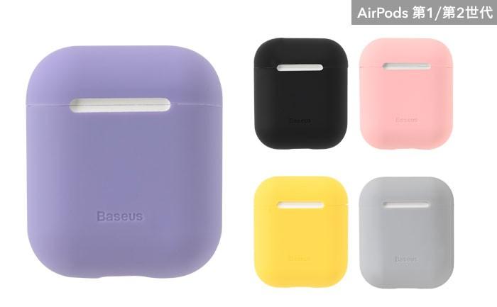 [AirPods専用]Baseus 薄型シリコンケース